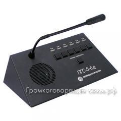 Пульт громкой связи ПГС-5-6Д